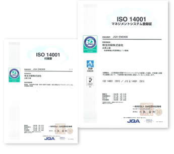 ISO14001の認証取得:兵庫工場