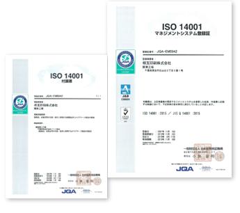 ISO14001の認証取得:関東工場