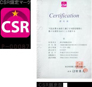 CSR認定マーク